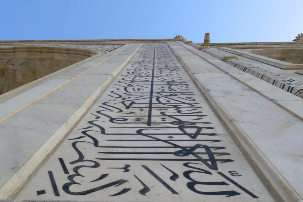 Kalligrafie am Taj Mahal